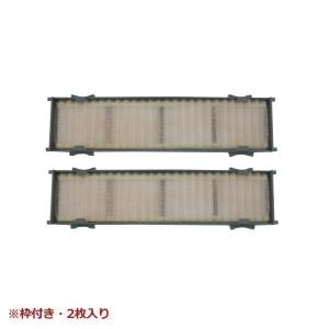 DAIKIN ダイキン 長持ち空気清浄フィルター(枠付・2枚入り) KAF925D41 主要適用機種: S25DTES-C、S22DTES-C、S28DTES-W など|mitsuyoshi
