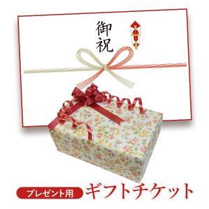 プレゼント用ギフトチケット♪|mitsuyoshi
