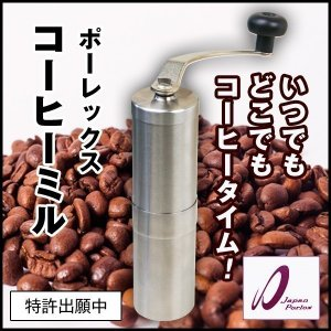 ポーレックス コーヒーミル 70006 アウトドア用品 手挽き 手引き
