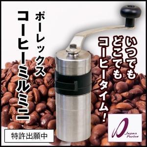 ポーレックス セラミック コーヒーミル ミニ 70007 アウトドア用品 手挽き 手引き