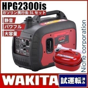 ワキタ インバーター発電機 HPG2300iS & ...
