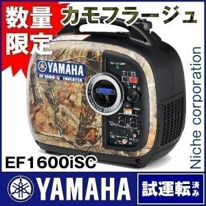 YAMAHA ヤマハ インバーター発電機 EF1600iSC...