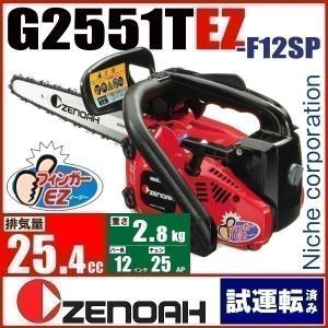 ゼノア チェーンソー (チェンソー) G2551T-フィンガーEZ スーパーこがる G2551TEZ-F12SP バー:30cm(12in) スプロケットノーズバー チェン:25AP CA250AL|mitsuyoshi