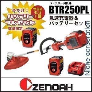ゼノア バッテリー刈払機 BTR250PL バッテリー&急速充電器セット 今だけバッテリーもう1個プレゼント 充電式|mitsuyoshi