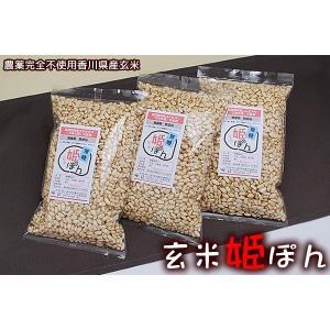 ■商品名:玄米姫ぽん   ■内容量: 1袋80g X 3袋セット   ■原材料:玄米、黒糖(黒糖タイ...