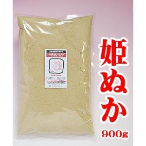 食べる米ぬか 900g 米 国産 粉末 ぬか 糠 米ぬか 米糠 こめぬか ヌカ
