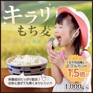 麦 国産 もち麦 キラリもち麦 1kg むぎ 雑穀 もちむぎ 宅配便配送