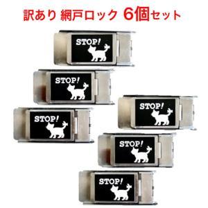 【訳あり】網戸ロック 6個セット にゃんにゃんストッパー 猫 脱走 防止 補助錠 ブラック