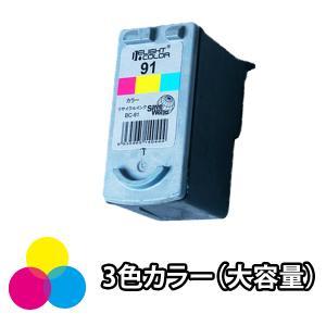 キャノン CANON リサイクルインク BC-91 3色カラー大容量 単品1本 PIXUS MP47...