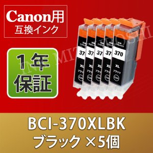 CANON キャノン 互換インク BCI-370XLBK ブラック大容量 単品5本 TS9030 T...