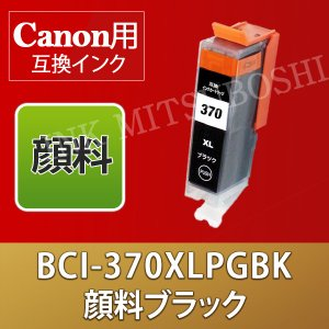 CANON キャノン 互換インク BCI-370...の商品画像