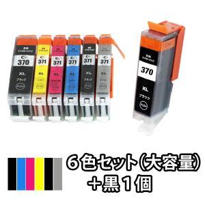 6色セット+黒1本 CANON キャノン 互換...の関連商品2