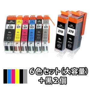 6色セット+黒2本 CANON キャノン 互換...の関連商品3