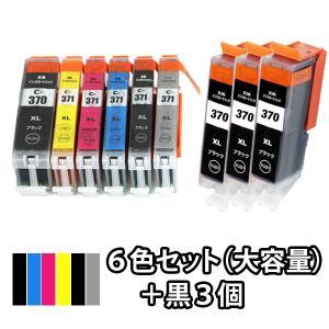 6色セット+黒3本 CANON キャノン 互換...の関連商品4
