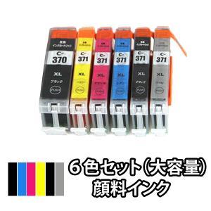 CANON キャノン 互換インクカートリッジ ...の関連商品5