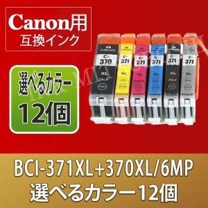 色を選べる12個 CANON キャノン 互換イ...の関連商品1