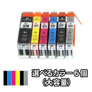 【色を選べる6個】CANON キャノン 互換イン...の商品画像