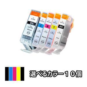 【色を選べる10個】CANON(キャノン) 互換インク BCI-7E+9/5MP BCI-9BK BCI-7eC BCI-7eM BCI-7eY BCI-7eBK PIXUS MP950 MP830 MP810 MP800 MP610 MP600