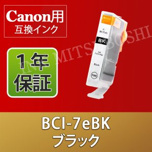 キャノン(CANON) 互換インクカートリッジ BCI-7eBK (ブラック) 単品1本 PIXUS MP970 MP960 MP950 MP900 MP830 MP810 MP800 MP790 MP770 MP610 MP600 MP500
