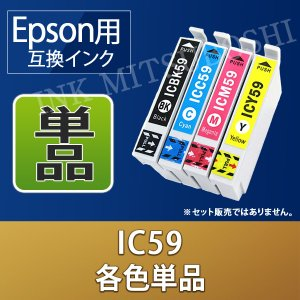 EPSON エプソン 互換インク 各色単品 IC5CL59対応ICBK59 ICC59 ICM59 ICY59 PX-1001 PX-1004 クマ あすつく対応|mitubosi8558