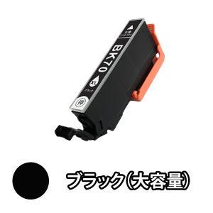 エプソン (EPSON) IC70 互換インクカートリッジ ICBK70L (ブラック) 単品1本 EP-706A EP-775A EP-775AW EP-776A EP-805A EP-805AR EP-805AW EP-806AB Colorio