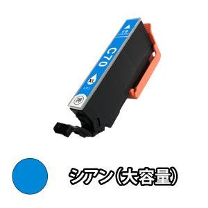 エプソン (EPSON) IC70 互換インクカートリッジ ICC70L(シアン) 単品1本 EP-706A EP-775A EP-775AW EP-776A EP-805A EP-805AR EP-805AW EP-806AB Colorio
