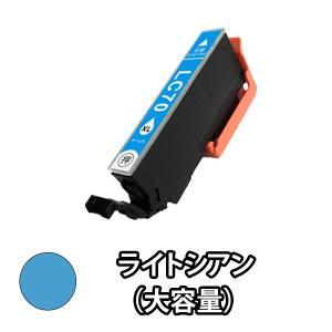 エプソン (EPSON) IC70 互換インクカートリッジ ICLC70L(ライトシアン) 単品1本 EP-706A EP-775A EP-775AW EP-776A EP-805A EP-805AR EP-805AW EP-806AB Colorio