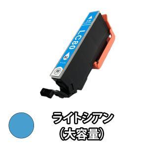 エプソン (EPSON) IC80 互換インクカートリッジ ICLC80L(ライトシアン・増量) 単品1本 EP-707A EP-777A EP-807AB EP-807AR EP-807AW EP-907F EP-977A3 Colorio