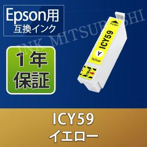 エプソン EPSON 互換インクカートリッジ ICY59 イエロー 単品1本 PX-1001 PX-1004 クマ あすつく対応|mitubosi8558