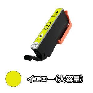 エプソン (EPSON) IC70 互換インクカートリッジ ICY70L(イエロー) 単品1本 EP-706A EP-775A EP-775AW EP-776A EP-805A EP-805AR EP-805AW EP-806AB Colorio