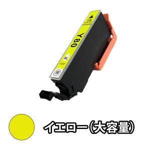 エプソン (EPSON) IC80 互換インクカートリッジ ICY80L(イエロー・増量) 単品1本 EP-707A EP-777A EP-807AB EP-807AR EP-807AW EP-907F EP-977A3 Colorio