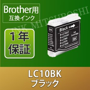 BROTHER ブラザー 互換インク LC10BK ブラック 単品1本 MFC-630CD/CDW ...