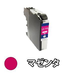 BROTHER ブラザー 互換インク LC115M マゼンタ大容量タイプ 単品1本 MFC-J491...