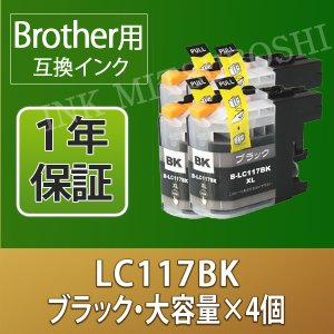 BROTHER ブラザー 互換インク LC117BK ブラック大容量タイプ 単品4本 MFC-J49...