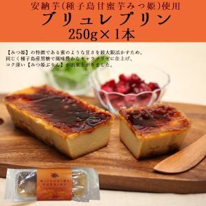 種子島甘蜜芋『みつ姫』のブリュレプリン 250g×1本入り...