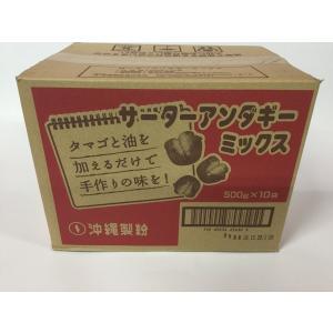 サーターアンダギーミックス 500g×10袋の関連商品10