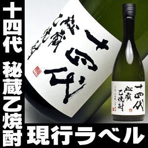日本酒 十四代 秘蔵焼酎 現行ラベル第三世代 720ml 25° 高木酒造 バレンタイン 2017年 Valentine