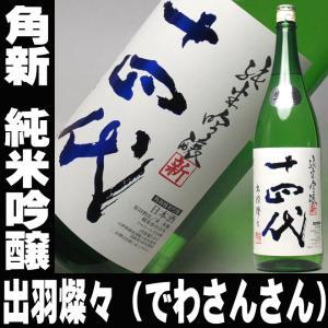 遅れてごめんね父の日 プレゼント ギフト お酒 日本酒 十四...