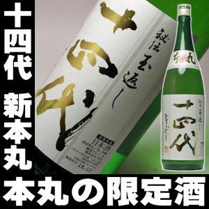 日本酒 十四代 新本丸 秘伝玉返し1800ml 日本酒 2017年 ホワイトデー