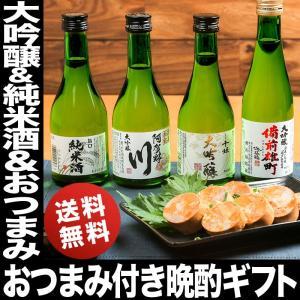 父の日 ギフト 晩酌飲み切りセット 日本酒飲み比べとおつまみセット 大吟醸3本とピュアな純米酒1本 ...