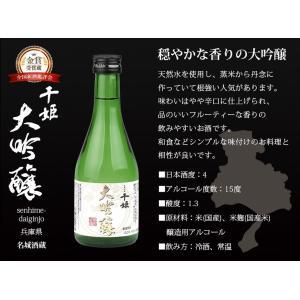 日本酒 お歳暮 御歳暮 ギフト 晩酌飲み切りセット 日本酒飲み比べとおつまみセット 大吟醸3本とピュアな純米酒1本 300ml飲み比べ あんきもセット|mituwa|10