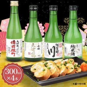 父の日 ギフト 晩酌飲み切りセット 日本酒飲み比べとおつまみセット 大吟醸3本とピュアな純米酒1本 300ml飲み比べ あんきもセット mituwa 13