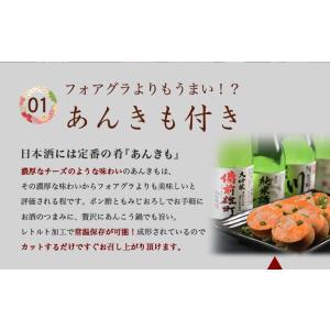 日本酒 敬老の日 敬老の日プレゼント ギフト 晩酌飲み切りセット 日本酒飲み比べとおつまみセット 大吟醸3本とピュアな純米酒1本 300ml飲み比べ あんきもセット|mituwa|04