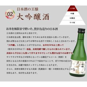 日本酒 敬老の日 敬老の日プレゼント ギフト 晩酌飲み切りセット 日本酒飲み比べとおつまみセット 大吟醸3本とピュアな純米酒1本 300ml飲み比べ あんきもセット|mituwa|05
