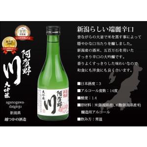 日本酒 お歳暮 御歳暮 ギフト 晩酌飲み切りセット 日本酒飲み比べとおつまみセット 大吟醸3本とピュアな純米酒1本 300ml飲み比べ あんきもセット|mituwa|08