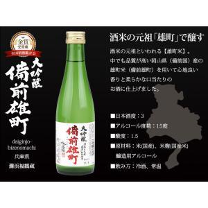 父の日 ギフト 晩酌飲み切りセット 日本酒飲み比べとおつまみセット 大吟醸3本とピュアな純米酒1本 300ml飲み比べ あんきもセット mituwa 09
