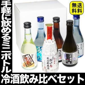 遅れてごめんね 敬老の日プレゼント ギフト 日本酒 冷酒 飲み比べ 飲みきりサイズ 6本セット|mituwa