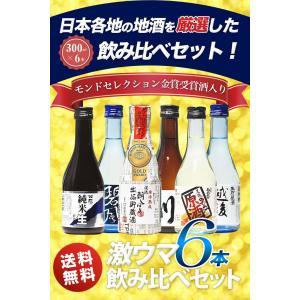 お歳暮 御歳暮 ギフト 2017 日本酒 冷酒 飲み比べ 飲みきりサイズ 6本セット|mituwa|02