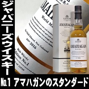 母の日 父の日 ギフト ウイスキー アマハガン エディション No1 700ml 47度 ワールドモルト ジャパニーズウイスキー 日本製 日本産 Whiskey ギフト プレゼント mituwa