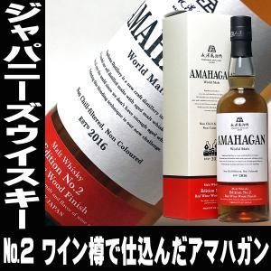 母の日 父の日 ギフト ウイスキー アマハガン エディション No2 700ml 47度 ワールドモルト ジャパニーズウイスキー 日本製 日本産 Whiskey ギフト プレゼント mituwa
